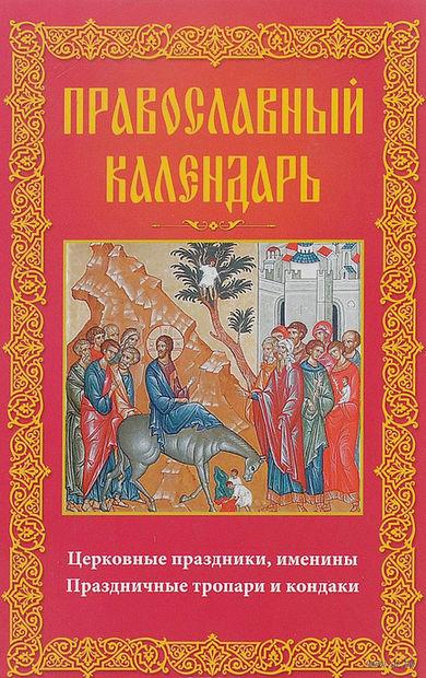 Православный календарь. Церковные праздники, именины. Православные тропари и кондаки — фото, картинка