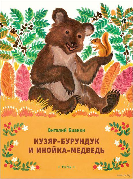 Кузяр-Бурундук и Инойка-Медведь — фото, картинка