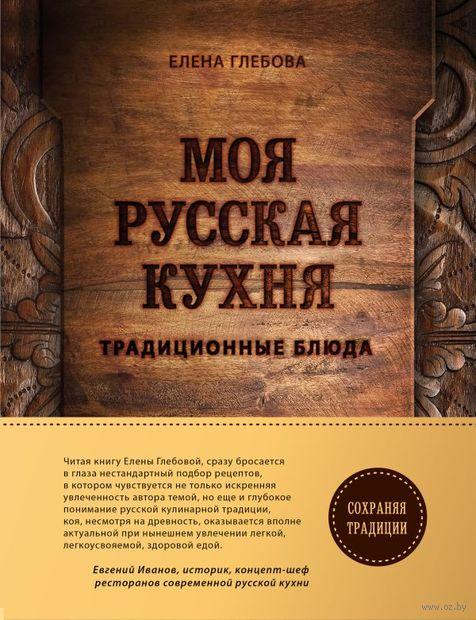 Моя русская кухня — фото, картинка