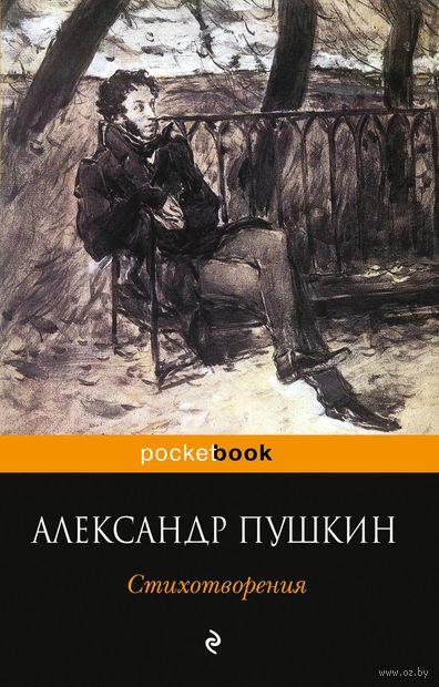 Александр Пушкин. Стихотворения (м) — фото, картинка