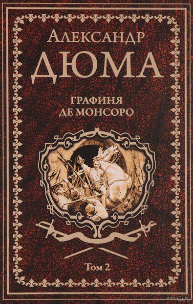 Графиня де Монсоро. В двух томах. Том 2 — фото, картинка