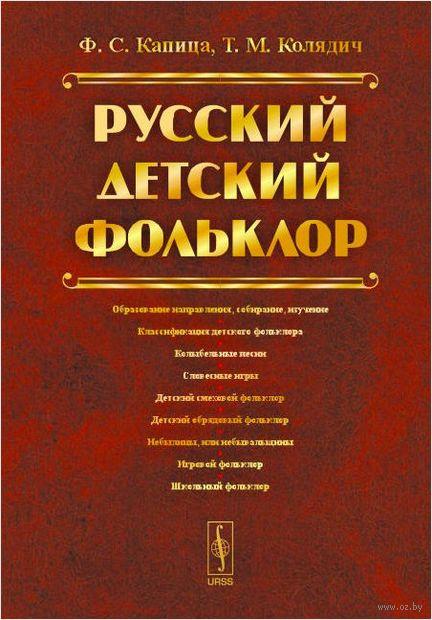 Русский детский фольклор — фото, картинка
