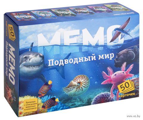 """Мемо """"Подводный мир"""" — фото, картинка"""