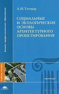 Социальные и экологические основы архитектурного проектирования. А. Тетиор