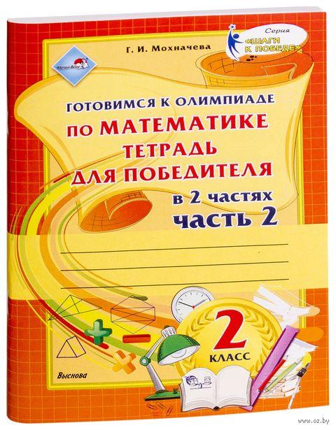 Готовимся к олимпиаде по математике. 2 класс. Тетрадь для победителя. В 2-х частях. Часть 2 — фото, картинка