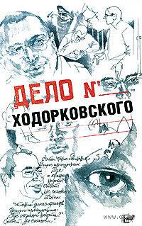 Дело Ходорковского. А. Пумпянский, Сергей Ковалев
