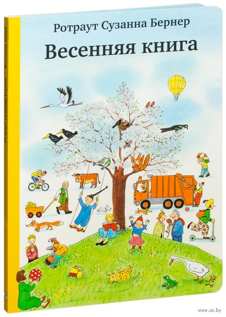 Весенняя книга. Сузанна Ротраут  Бернер