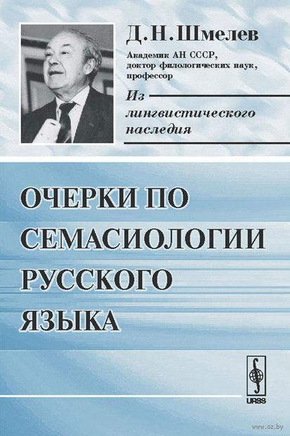 Очерки по семасиологии русского языка. Дмитрий Шмелев