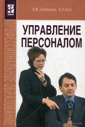 Управление персоналом. Татьяна Зайцева, Анатолий Зуб