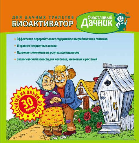 "Биоактиватор ""Счастливый дачник"" (30 г)"
