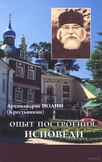 Опыт построения исповеди. Архимандрит Иоанн  Крестьянкин