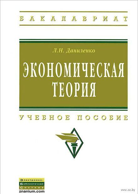 Экономическая теория. Людмила Даниленко