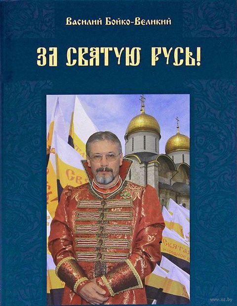 За Святую Русь!. В. Бойко-Великий
