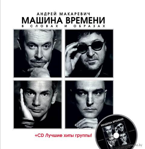 """""""Машина Времени"""" в словах и образах (+ CD). Андрей Макаревич"""