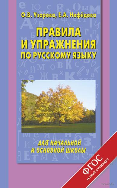 Правила и упражнения по русскому языку для начальной и основной школы. Ольга Узорова, Елена Нефедова