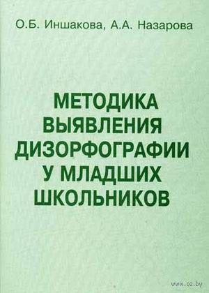 Методика выявления дизорфографии у младших школьников. Ольга Иншакова, А. Назарова