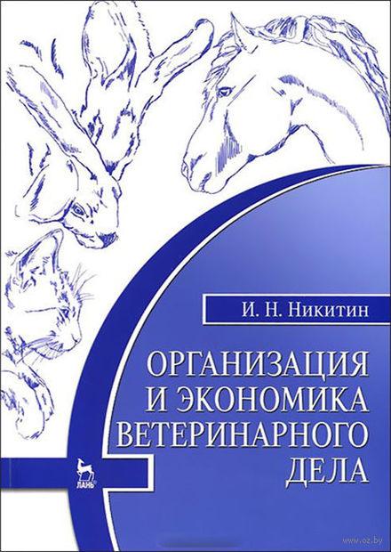 Организация и экономика ветеринарного дела. Иван Никитин
