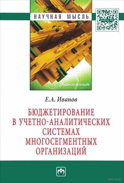 Бюджетирование в учетно-аналитических системах многосегментных организаций. Евгений Иванов