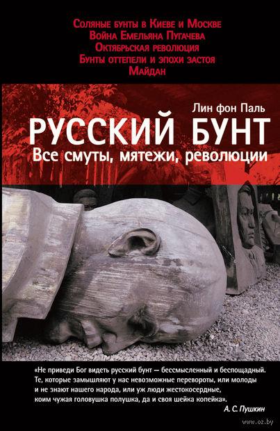 Русский бунт: Все смуты, мятежи, революции. Лин фон Паль