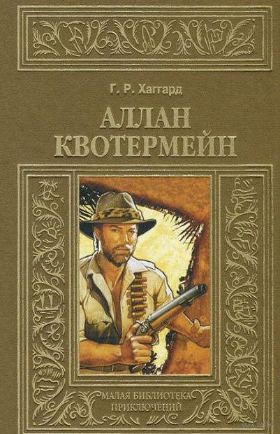 Аллан Квотермейн. Генри Хаггард