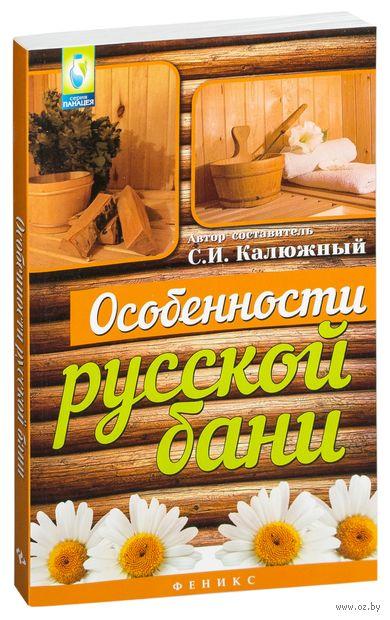 Особенности русской бани. С. Калюжный