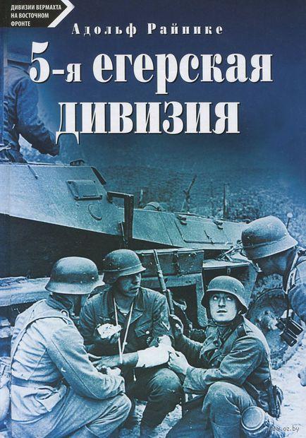 5-я егерская дивизия. 1939-1945. Адольф Райнике