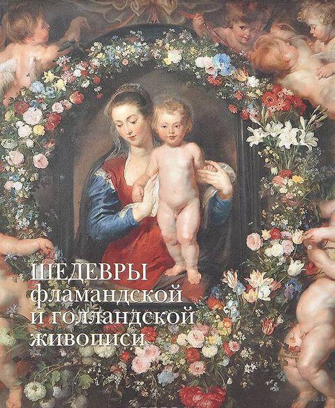 Шедевры фламандской и голландской живописи. Александр Киселев