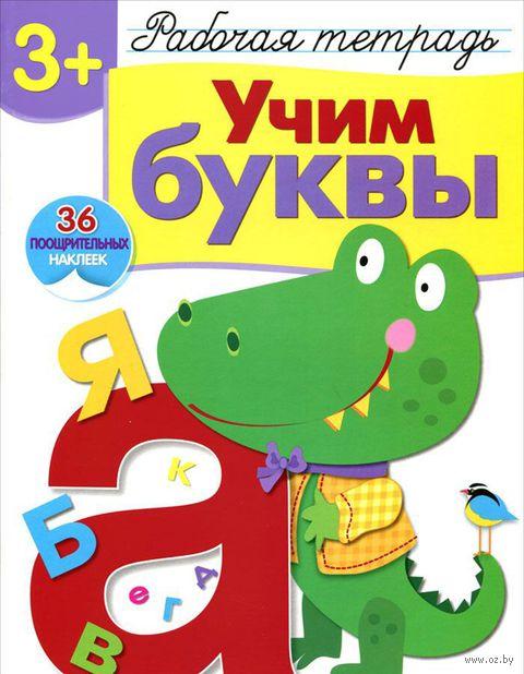 Учим буквы. Рабочая тетрадь с наклейками — фото, картинка
