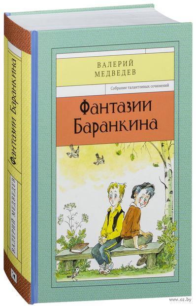 Фантазии Баранкина — фото, картинка