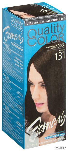 """Гель-краска для волос """"Эстель. Quality Color"""" (тон: 131, мокко) — фото, картинка"""