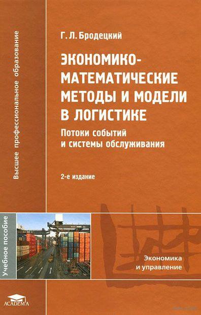 Экономико-математические методы и модели в логистике. Потоки событий и системы обслуживания. Геннадий Бродецкий