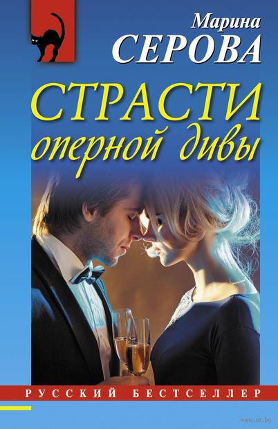 Страсти оперной дивы (м). Марина Серова