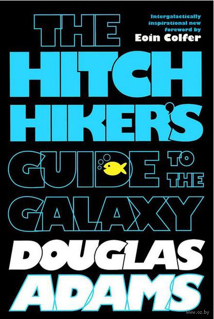 The Hitchhiker's Guide to the Galaxy. Дуглас Адамс