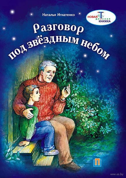 Разговор под звездным небом. Наталья Игнатенко