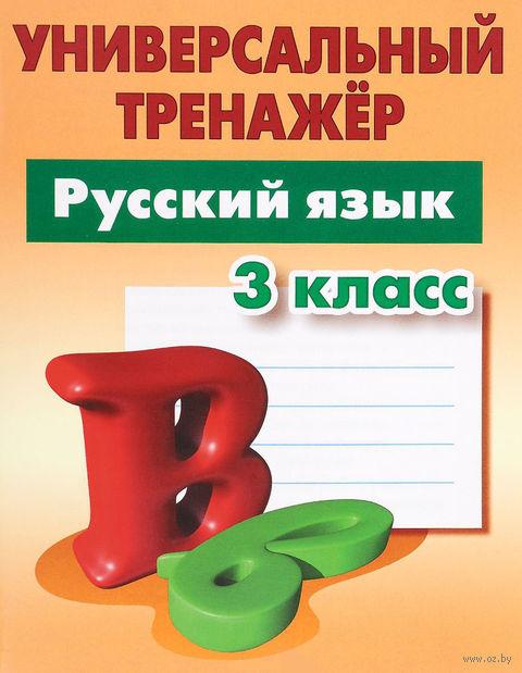 Русский язык. 3 класс. Универсальный тренажер — фото, картинка