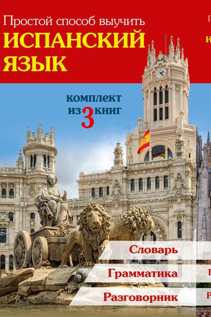 Простой способ выучить испанский язык (комплект из 3 книг). В. О`Нил