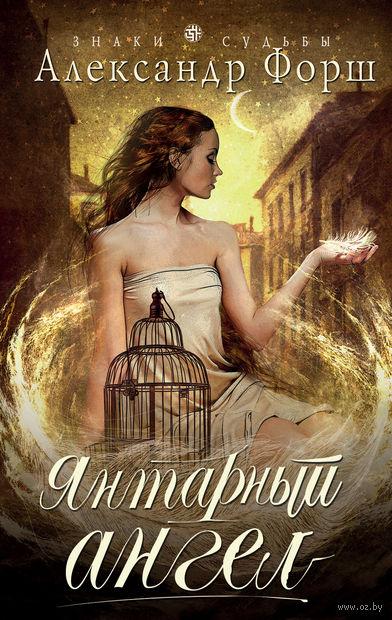 Янтарный ангел. Александр Форш
