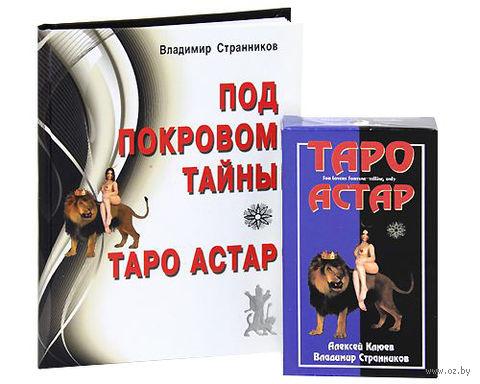 Таро Астар. Владимир Странников , Алексей Клюев