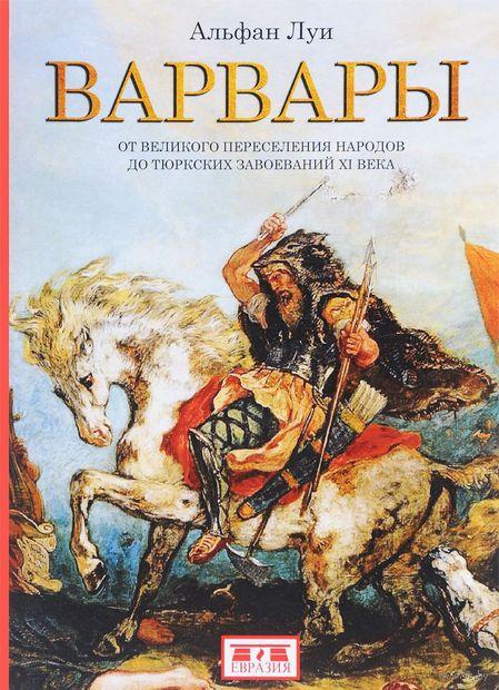 Варвары. От Великого переселения народов до тюркских завоеваний XI века — фото, картинка