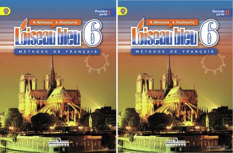 Французский язык. 6 класс. Учебник. В двух частях — фото, картинка