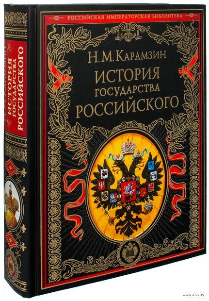 История государства Российского. Николай Карамзин