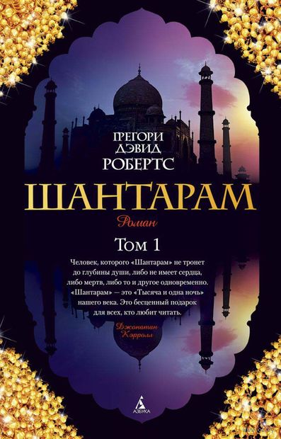 Шантарам. В двух томах. Том 1 (м) — фото, картинка