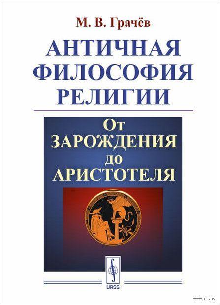 Античная философия религии. От зарождения до Аристотеля — фото, картинка