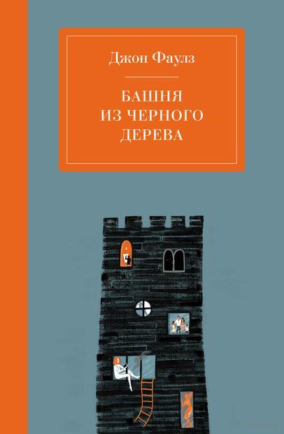Башня из черного дерева — фото, картинка