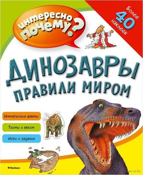 Динозавры правили миром (+ наклейки) — фото, картинка