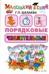 Порядковые числительные. Галина Шалаева