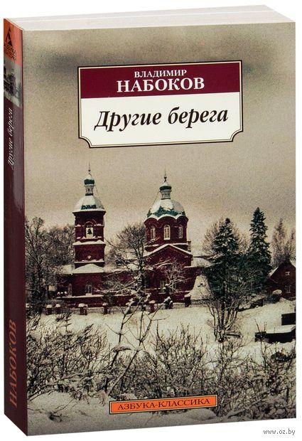 Другие берега. Владимир Набоков
