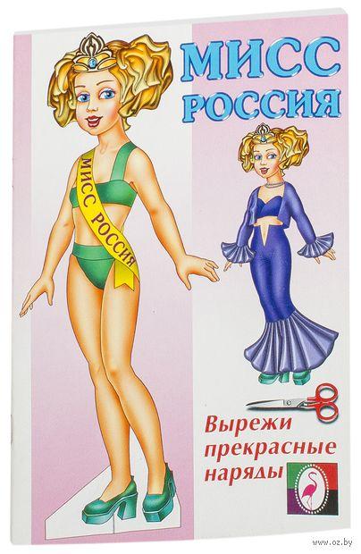 Мисс Россия — фото, картинка