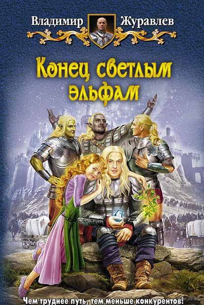 Конец Светлым эльфам. Владимир Журавлев