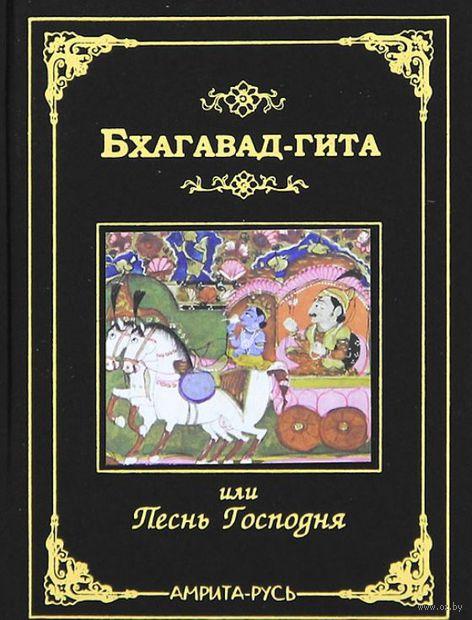 Бхагавад-гита, или Песнь Господня — фото, картинка